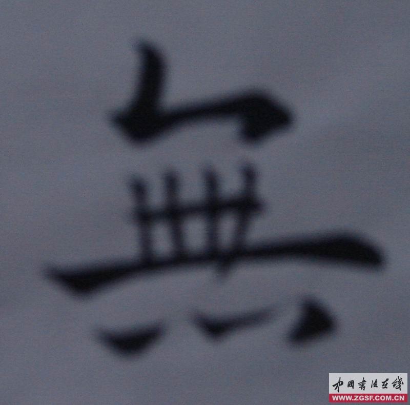 九成宫笔画练习,不知道是否得法