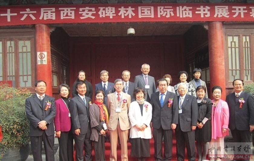 第十六届西安碑林国际临书展获奖代表合影