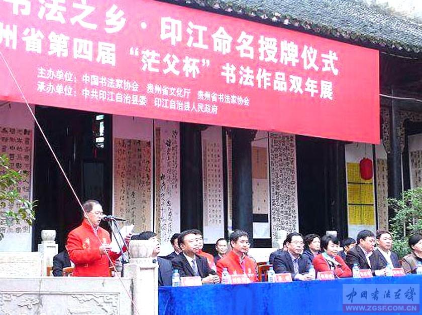 印江举行中国书法之乡授牌仪式
