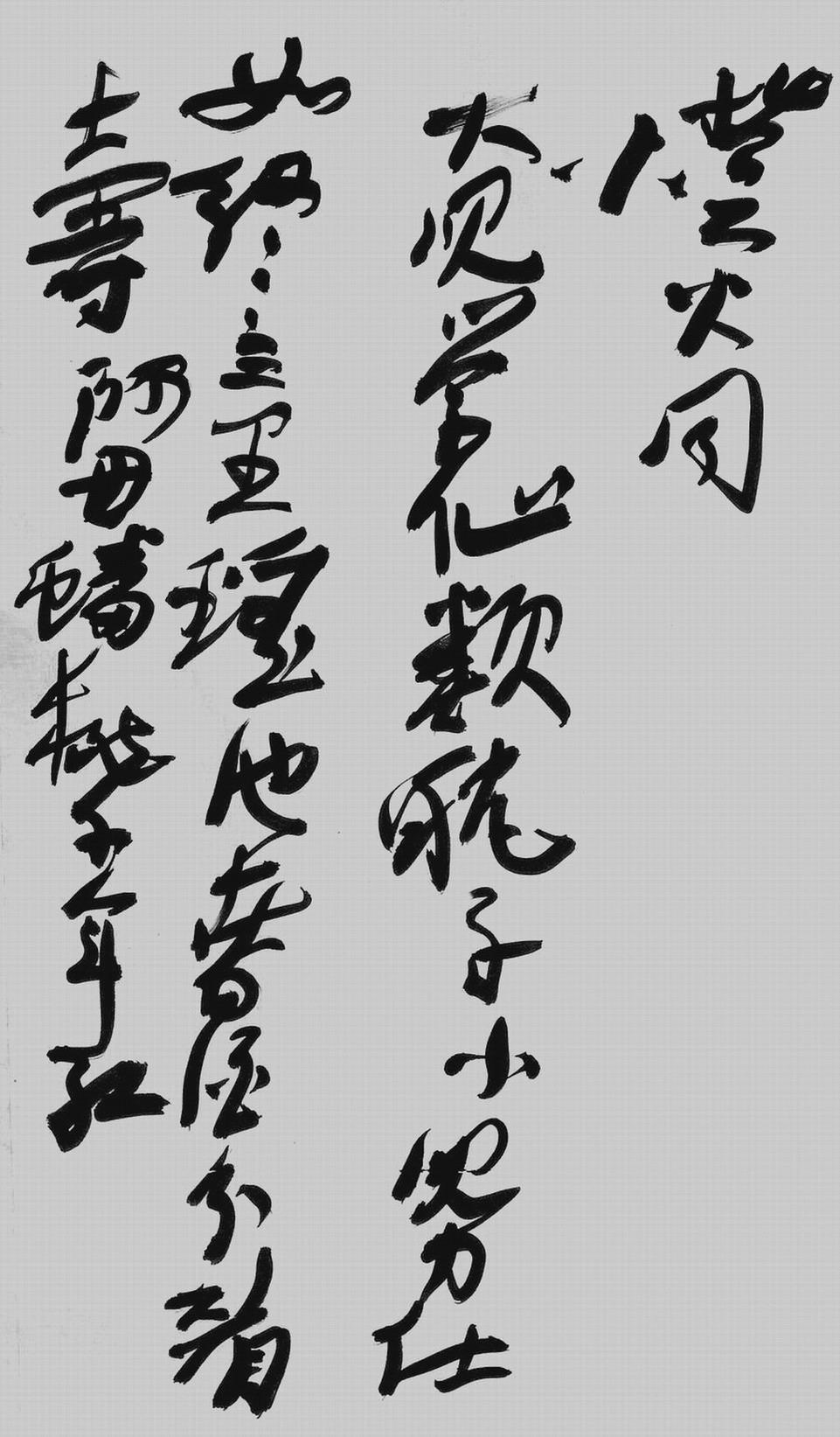 放出去笔画太多了.  -抄米尺牍,中国书法全集上的,翻倒那抄那