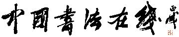 中国书法在线
